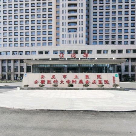 安庆市立医院新院区-720全景展示