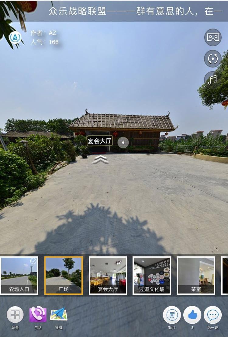 众乐农庄---- 顺德区  龙江镇