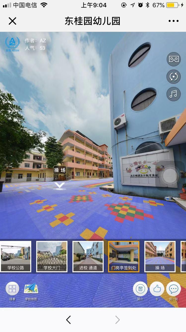 东桂园幼儿园