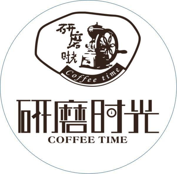 研磨时光西餐咖啡